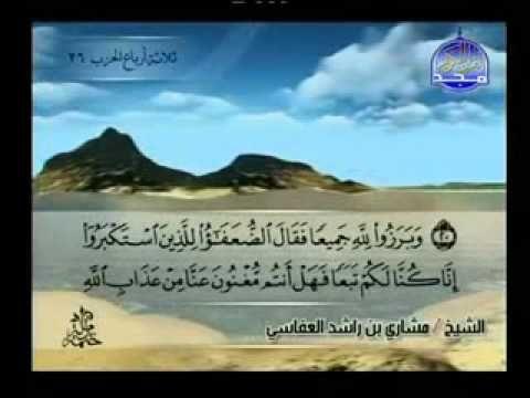 سورة ابراهيم كاملة الشيخ مشاري العفاسي Listening