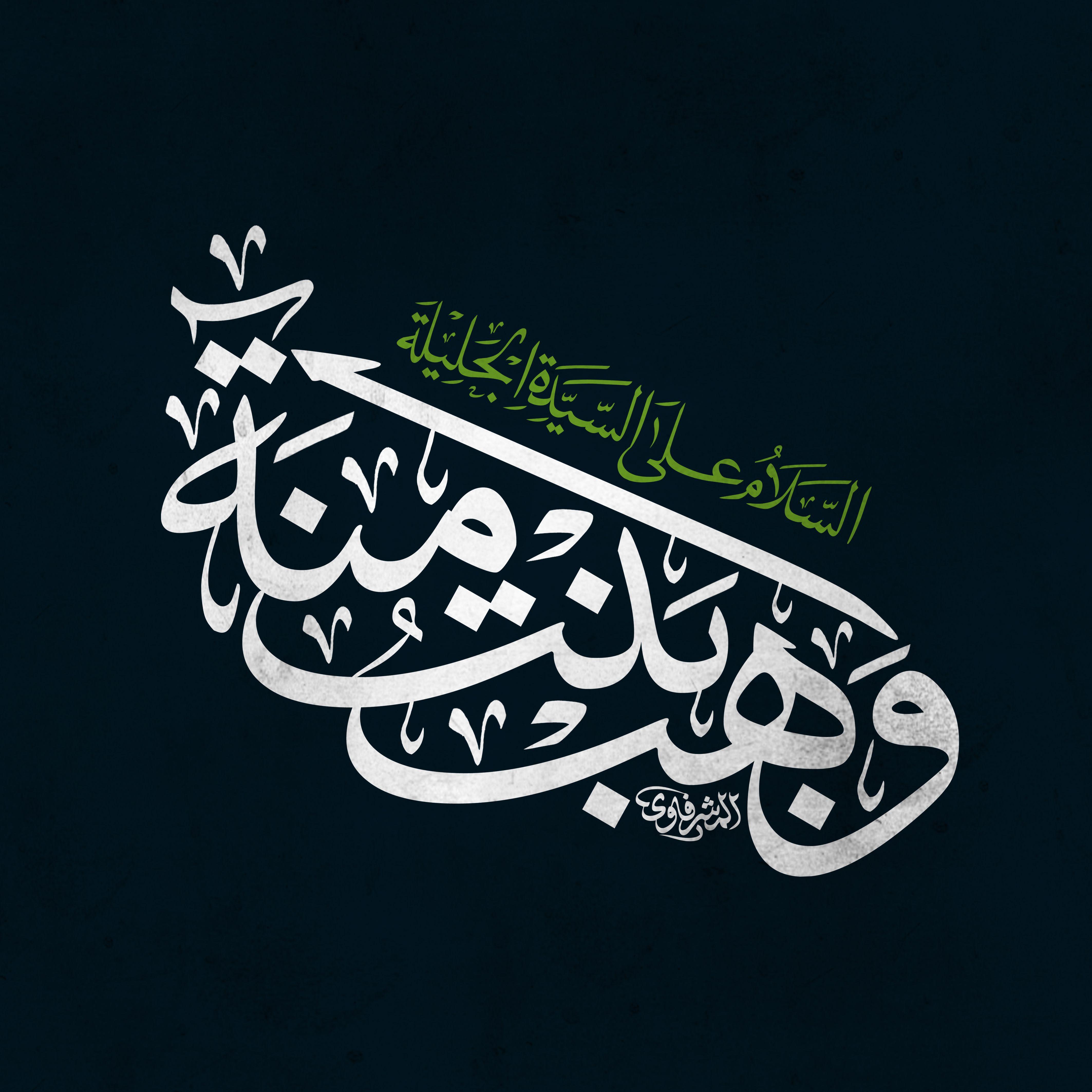 السلام على السيدة الجليلة آمنة بنت وهب In 2021 Origami Art Art Arabic Calligraphy