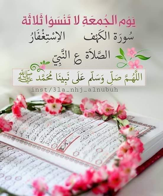 حراك 20 سبتمبر Recherche Twitter Twitter Friday Messages Miracles Of Quran Beautiful Morning Messages
