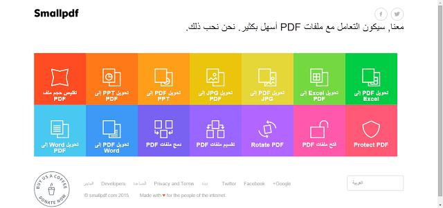 أفضل موقع لتحويل صيغ ملفات Pdf إلى كل الصيغ Words Periodic Table Excel