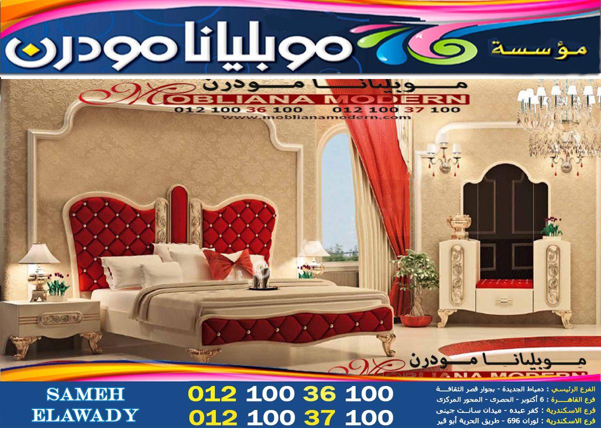 غرف نوم اثاث مودرن 2022 2023 2024 Bedroom Modern