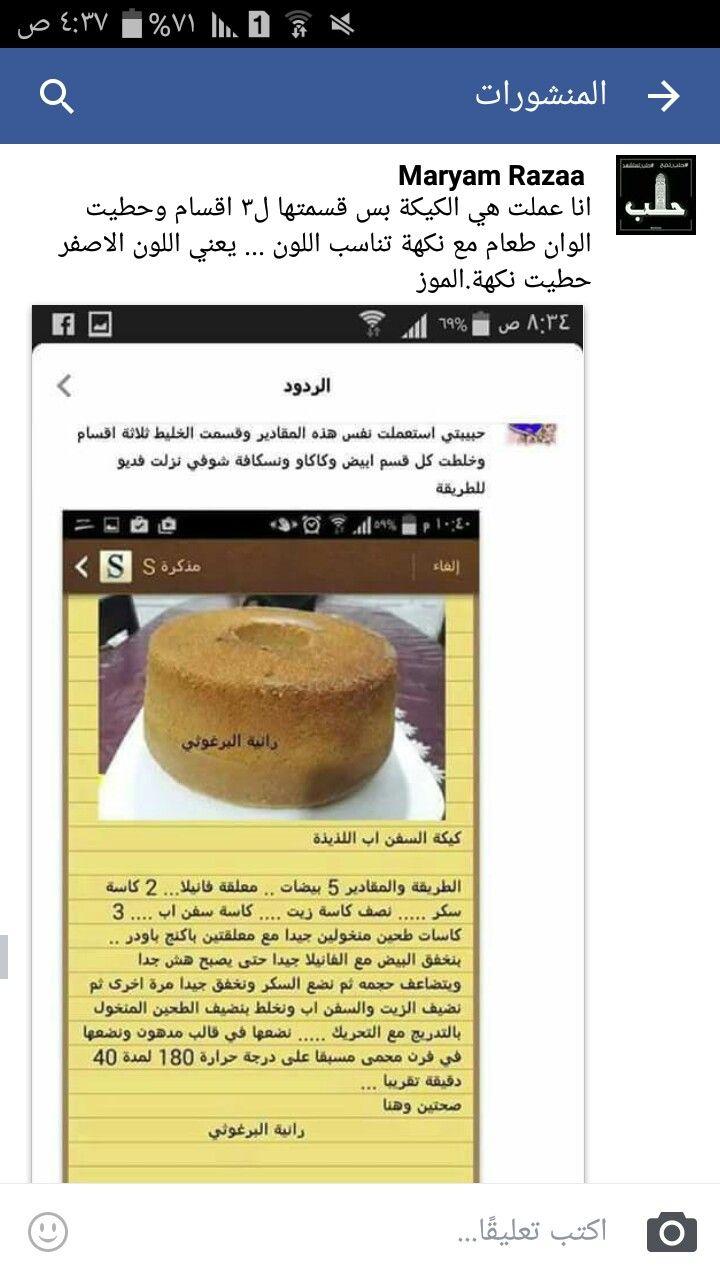 Pin By Dima On Cake Bagel Food Fruit