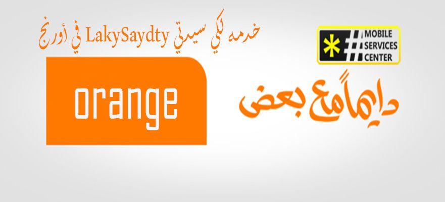 طريقة الغاء خدمه لكي سيدتي Lakysaydty في أورنج Company Logo Tech Company Logos Mix Photo