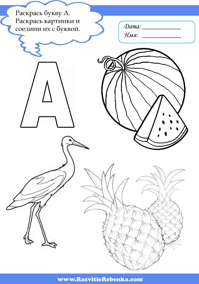 Буква А | Азбука