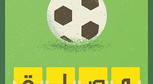 وصلة كرة القدم مشاهير كرة قدم Soccer Ball Sports Soccer