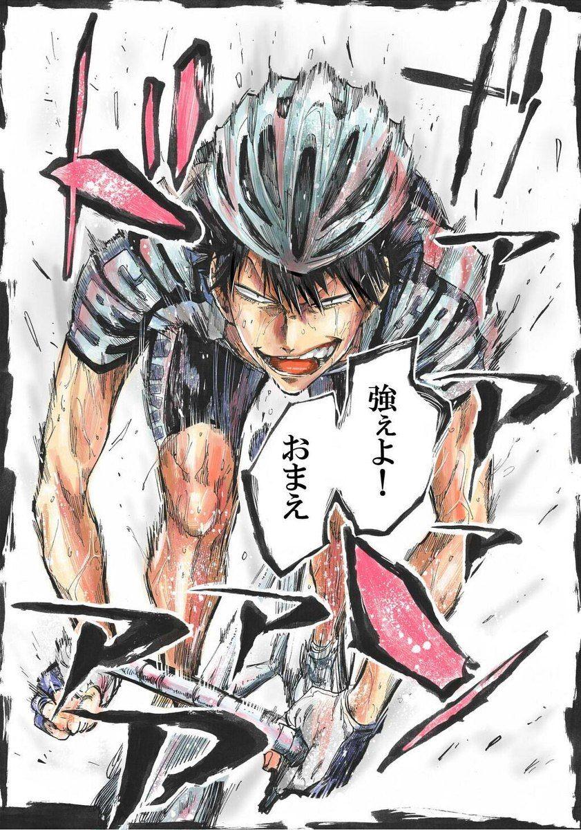 Yowamushi Pedal 弱虫ペダル Yowapeda Arakita 画像あり