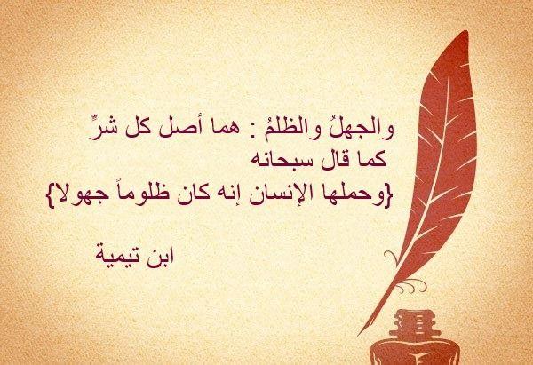 ابن تيمية Cool Words Author Quotes Holy Quran