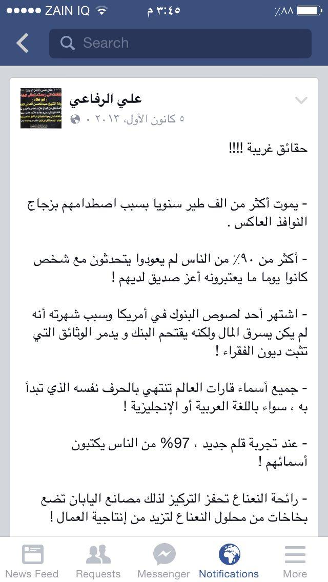 حقائق غريبة Arabic Words Funny Quotes Words