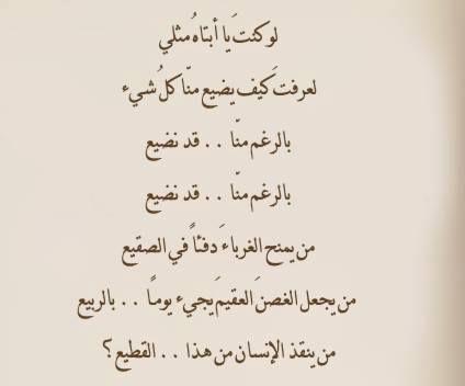 Pin By Nouha Aber On و لي إليك كلام Sayings Arabic Calligraphy Calligraphy