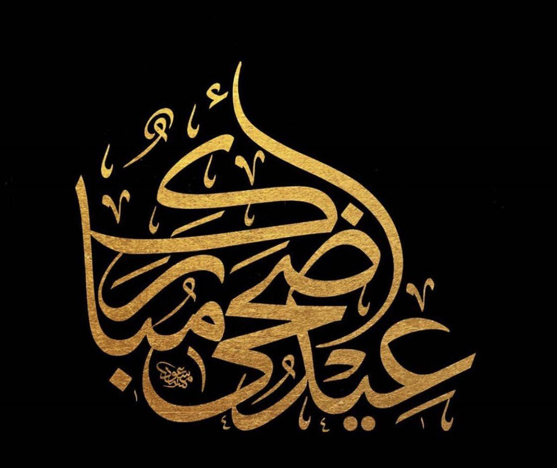 Pin By Fatehi Al Tamimi On الخط العربي والفن الإسلامي Arabic Calligraphy Art Calligraphy Art Instagram Posts