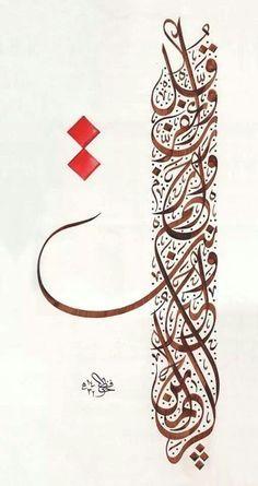 و قل رب اغفر و ارحم و انت خير الراحمين سورة المؤمنون 23 الآية 118 Calligraphy Islamic Calligraphy Islamic Art Calligraphy