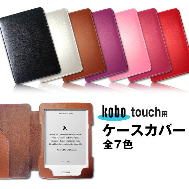 【7月19日より発送】カラーバリエーション豊富! kobo touch専用 ケースカバー 全7色【スタイリッシュブックカバー】【ケース】【kobo touch対応】【電子ブックリーダー】【電子書籍】【kobo touch用】【お洒落/おしゃれ】【黒/ブラック】【白/ホワイト】【シンプル】【楽天市場】
