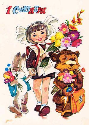 фото открытка 1 сентября