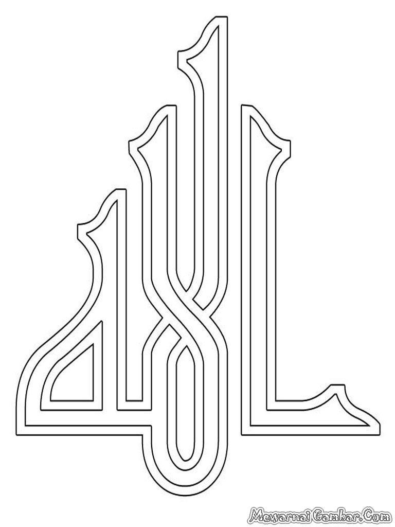 Kaligrafi Anak Sd : kaligrafi, Kumpulan, Gambar, Menarik