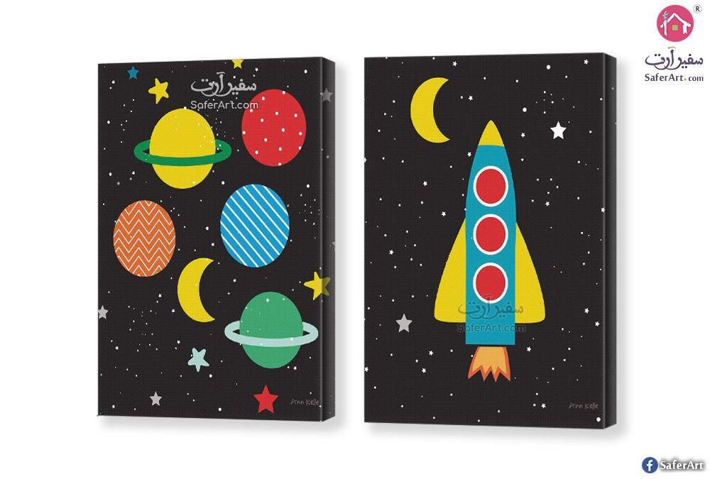 رسومات وتصميمات اطفال سفير ارت للديكور Outer Space Art Space Art Art