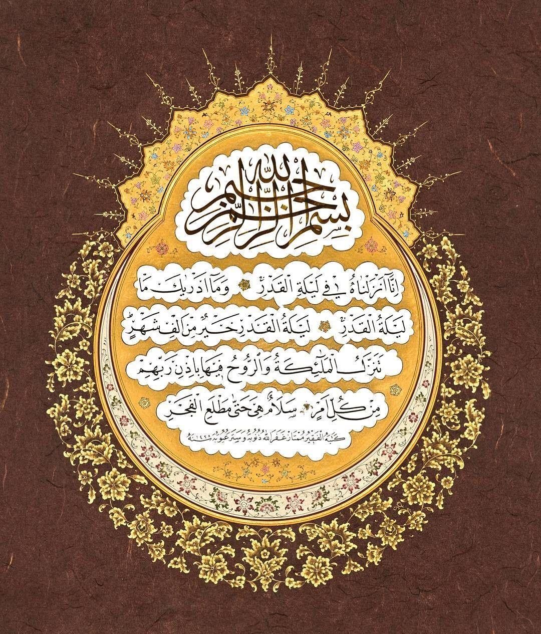 Pin By Mohieddinekhatt On Caligraphie Islamic Art Calligraphy Learn Calligraphy Arabic Calligraphy Art