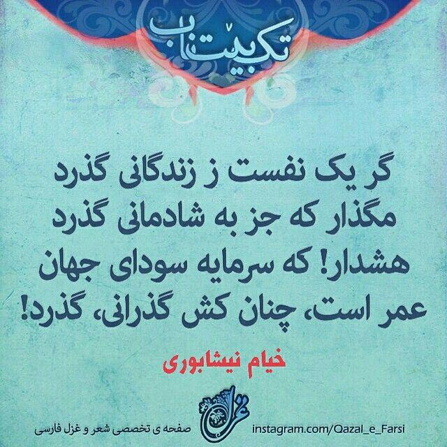 خیام نیشابوری Farsi Quotes Cool Words Persian Quotes