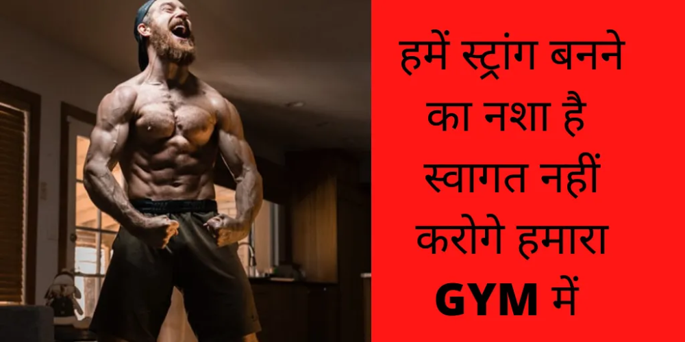 À¤¬ À¤¡ À¤¬ À¤² À¤¡ À¤— À¤œ À¤® À¤ªà¤° À¤• À¤Ÿ À¤¸ Gym Body Building Motivational Quotes In Hindi Motivationa In 2020 Motivational Quotes In Hindi Hindi Quotes Bodybuilding Motivation Quotes