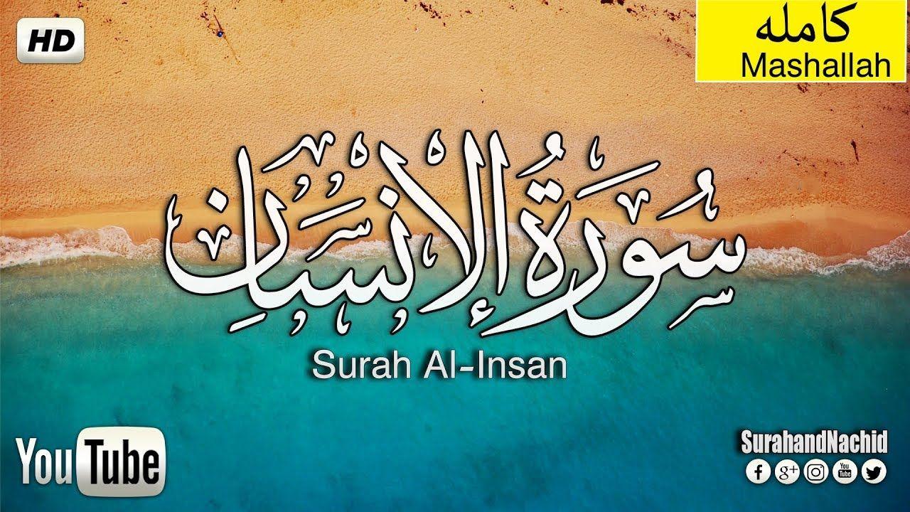 سورة الإنسان مكررة تلاوة مريحة وهادئة جدا Surat Al Insan Youtube Quran Music