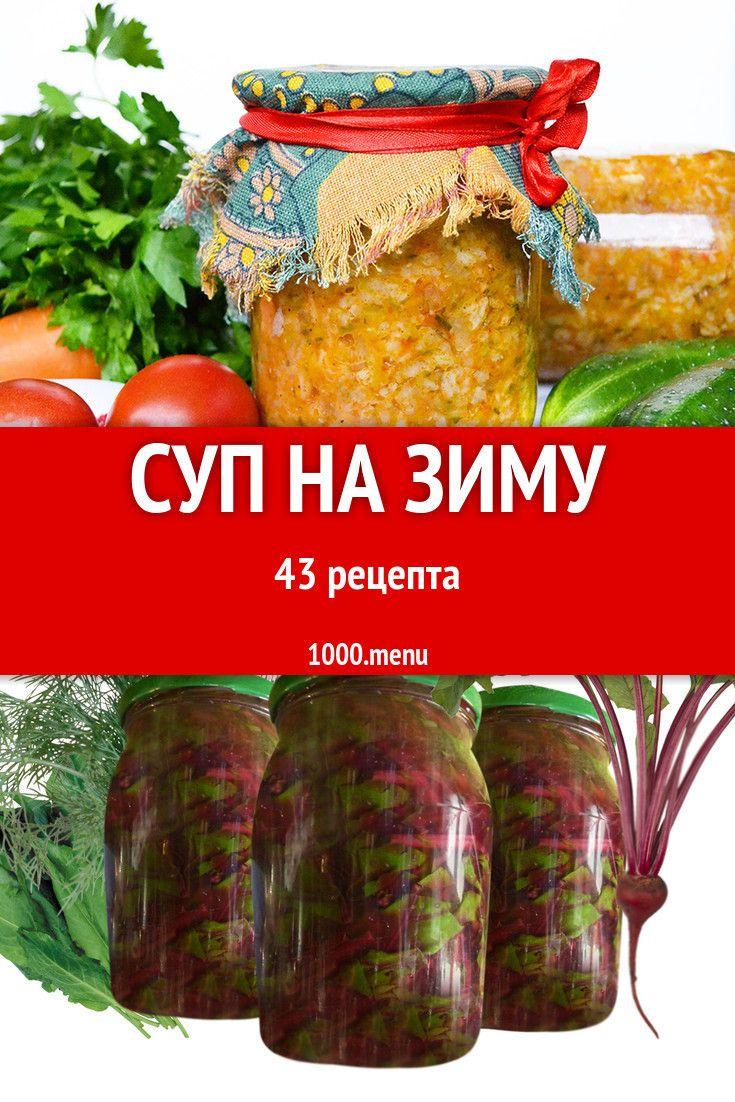 зимние заготовки рецепты из овощей