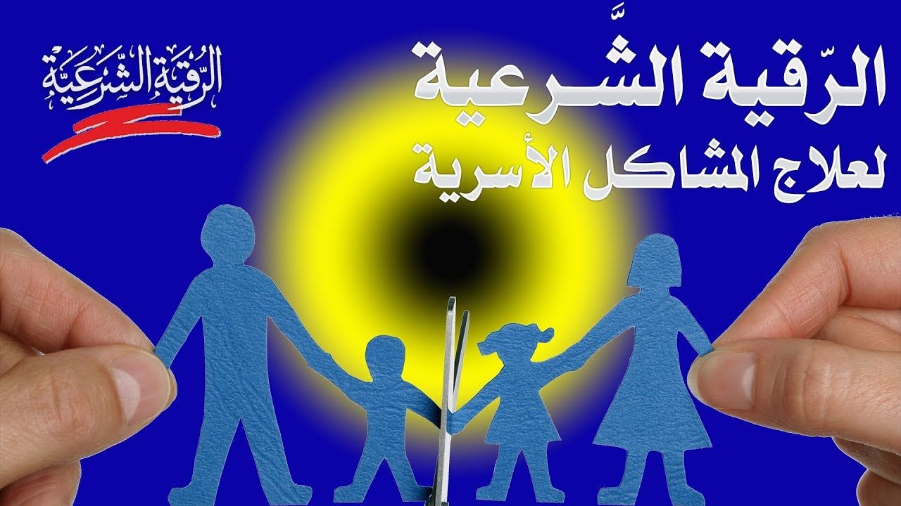 الرقية الشرعية لعلاج المشاكل الأسرية التي تحدث بدون سبب وجلب الهدوء والس Doa