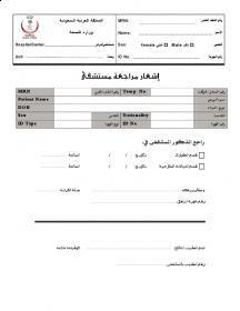 نموذج اجازة مرضية مختوم من مستشفى حكومي او خاص Forum Flower Background Wallpaper Arabic Handwriting