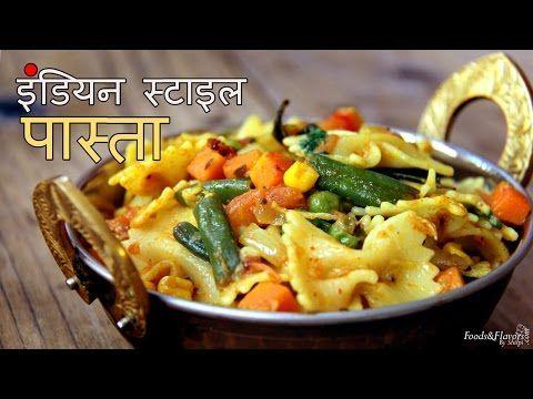 Veg pasta recipe in hindi veg pasta recipe in hindi kids snacks lunch box forumfinder Choice Image