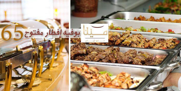 تلذذ مع عائلتك واستمتع بالأمسيات الرمضانية في آخر أيام من شهر رمضان الفضيل وتذوق أشهى بوفيه إفطار في فندق مينا الرياض مقابل 65 ريال القيمة Cooking Iftar Food