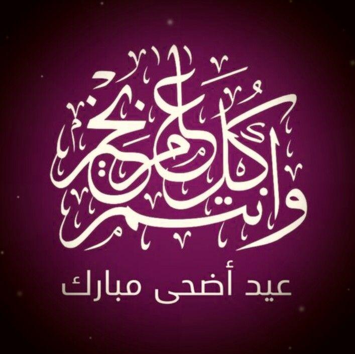 عيد أضحى مبارك Calligraphy Arabic Calligraphy Art