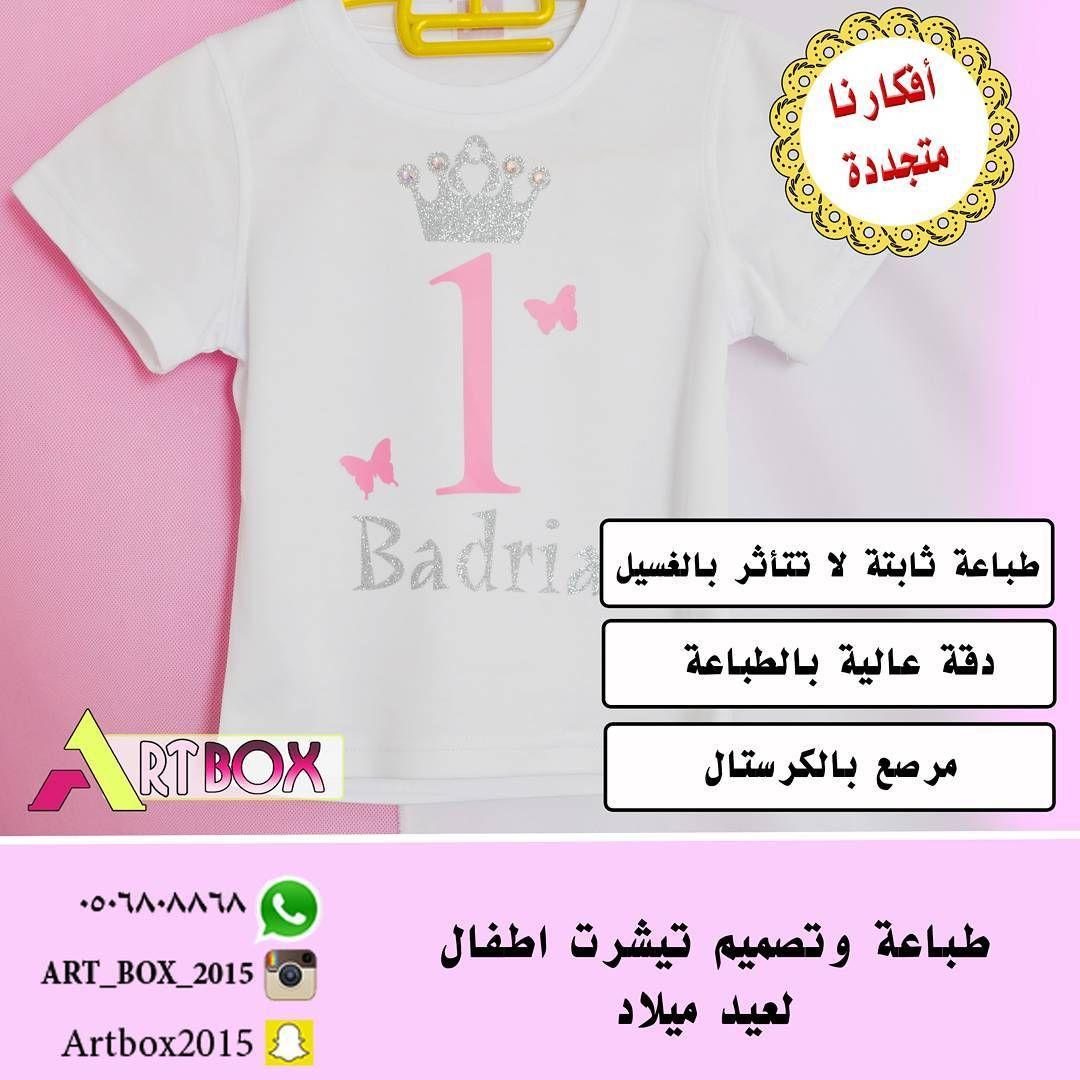 22 Likes 3 Comments Art Box Art Box 2015 On Instagram طباعة وتصميم تيشرت اطفال لعيد ميلاد حسب الطلب والاختيار T Shirts For Women Mens Tops Mens Tshirts