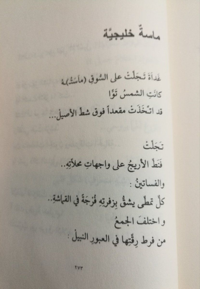 جاسم الصحيح Sihayijm تويتر Math Sheet Music