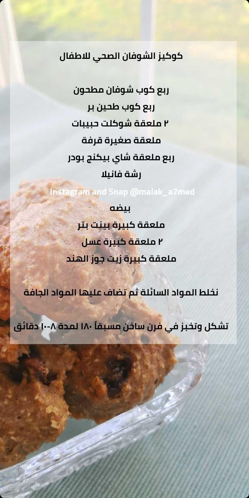 كوكيز الشوفان صحي ومغذي Baby Food Recipes Healty Food Cookout Food