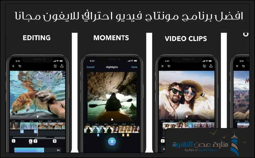 Pin By منارة عدن التقنية On حصريات In This Moment Video Video Clip