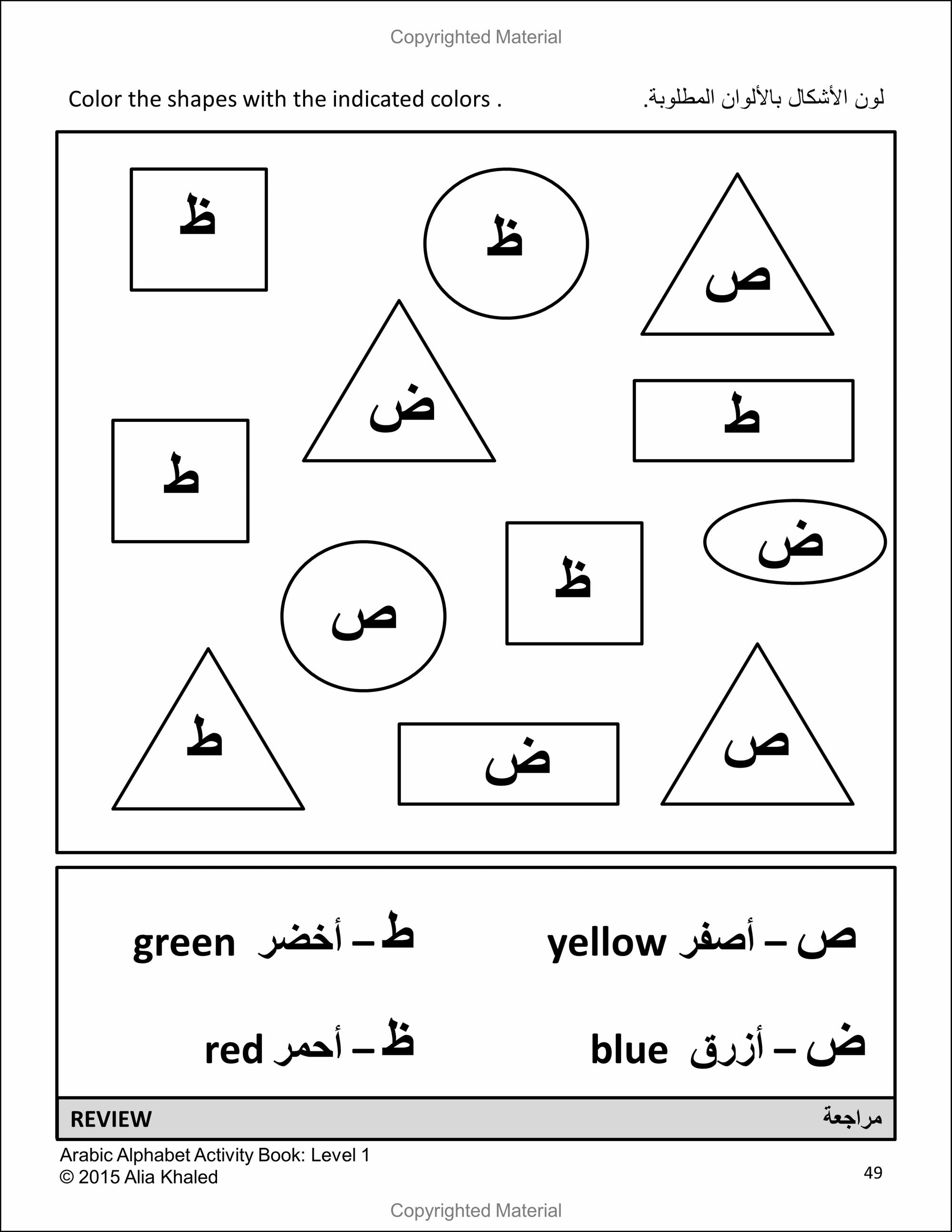 Arabic Alphabet Activity Book Level 1 Black White