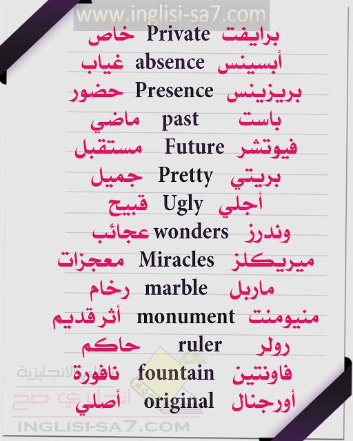 أقوى ملف لحفظ الكلمات باللغة الانجليزية مع النطق العربي English Language Learning Grammar Learn English Words English Language Teaching