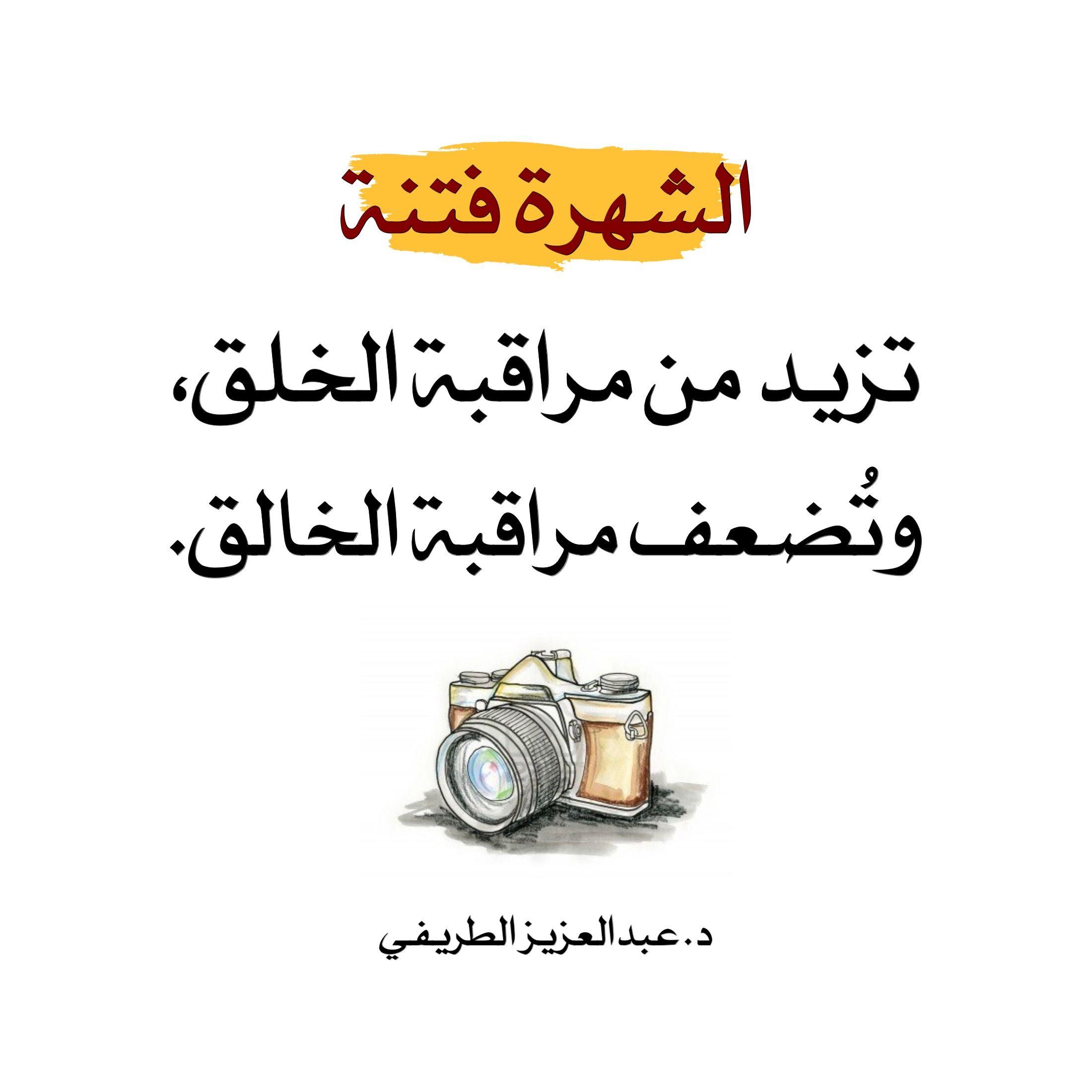 Pin By الأثر الجميل On أقوال الصحابة والعلماء Words Islamic Quotes Ahadeeth
