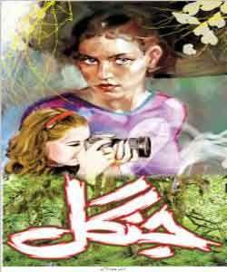 Jungle By Abida Narjis Novel Download