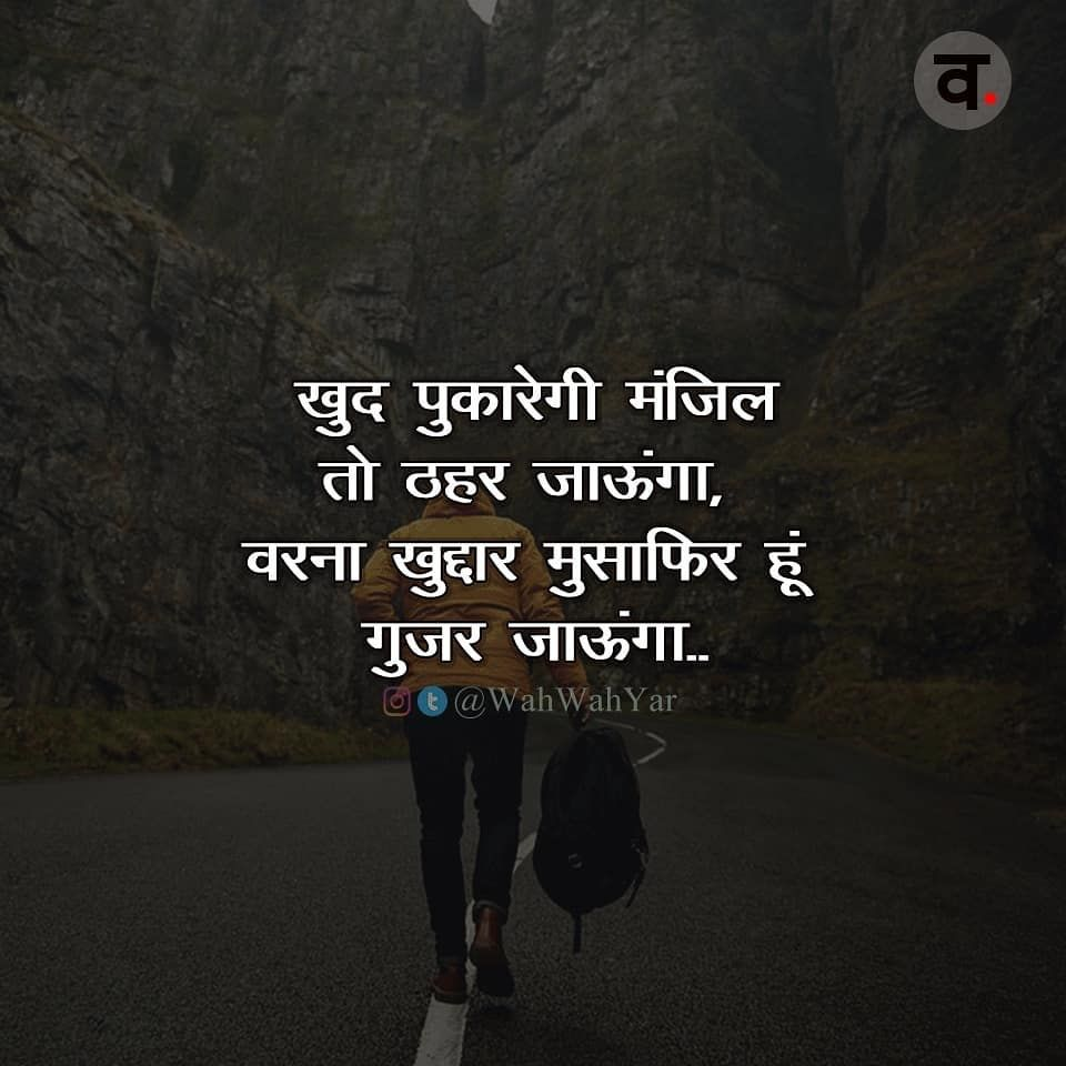 Unique Hindi Thought    hindi best thought    2 line shayari | Wah