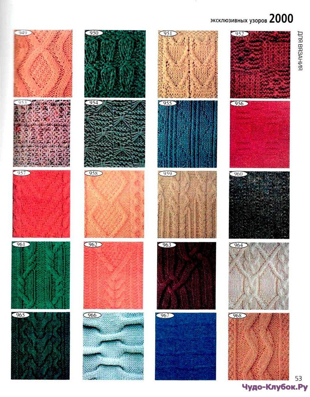 Курсы вязания спицами для 10