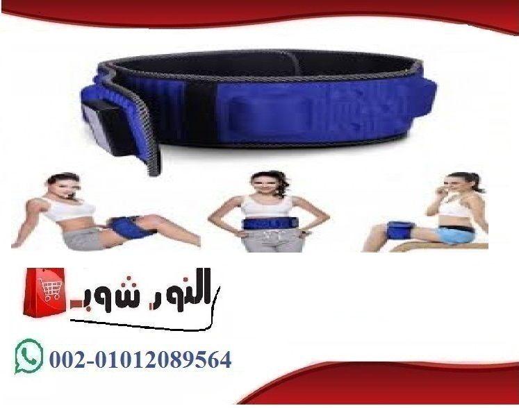 حزام 5 ماتور مغناطيسي لتكسير الدهون للتخلص من الكرش ينشط الدورة الدموية ويساعد على التخلص من الدهون المتراكمة على أى منطقة من مناطق ال Fashion Belt Accessories