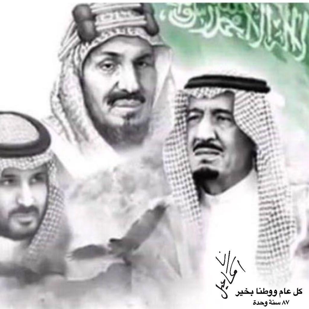 المؤسس عبد العزيز وخادم الحرمين الشريفين الملك سلمان بن عبدالعزيز آل سعود ولي العهد نائب الرئيس التنفيذي الأ S Love Images National Day Saudi Saudi Arabia Flag
