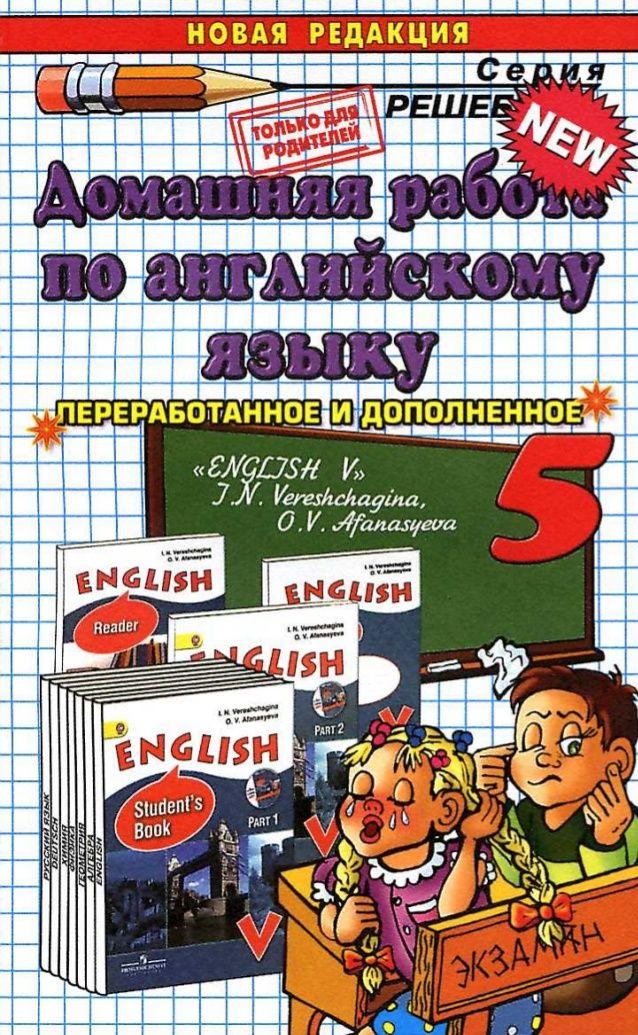 Решебник по английскому языку 5 класс oksana karpiuk pupil s book