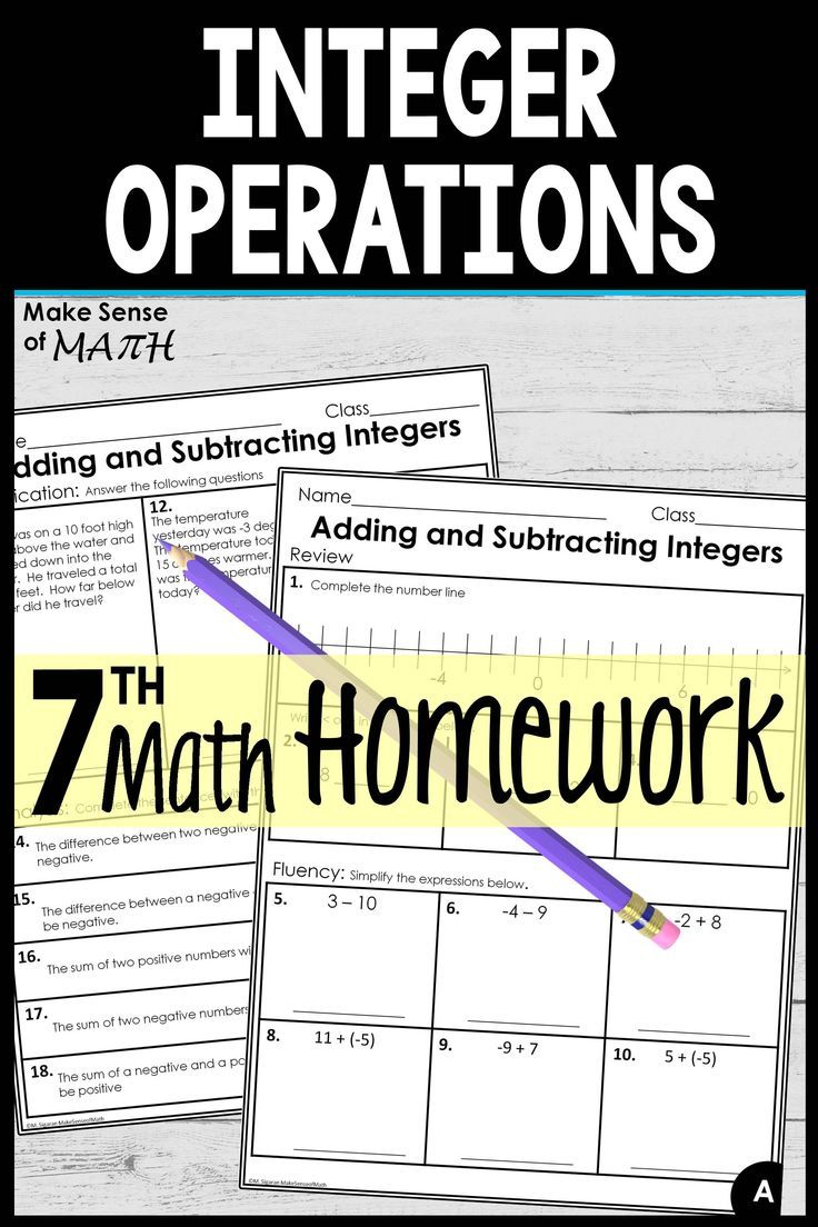 Adding and Subtracting Integers Worksheets in 2020