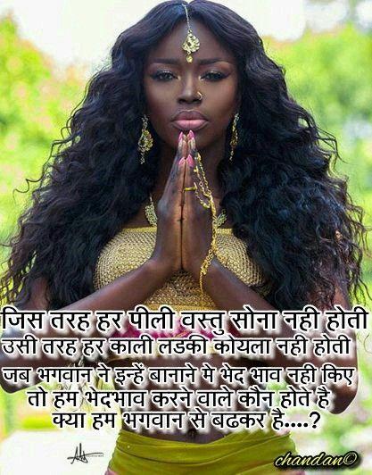 Black Beauty Hindi Quotes Beautiful Black Women Beauty Black