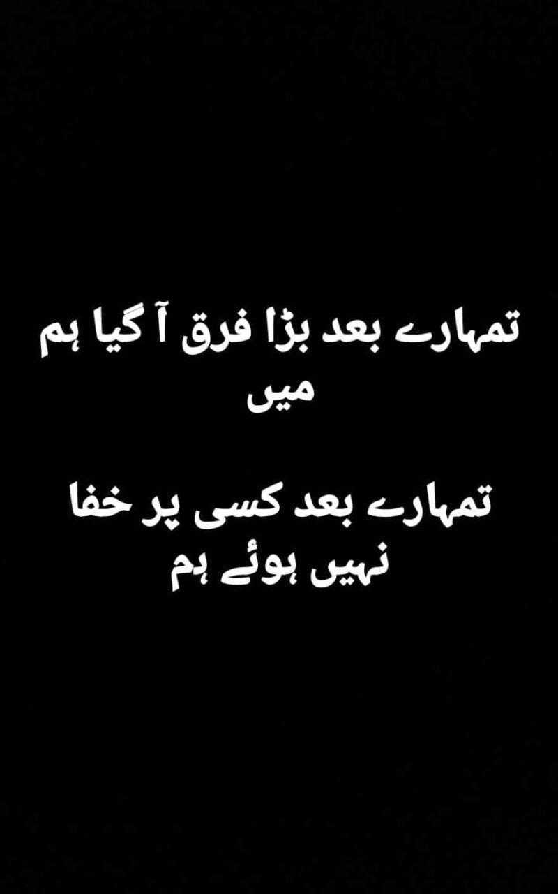 Pin by Asma Mujeer ∞ on Shayari | Love poetry urdu, Iqbal