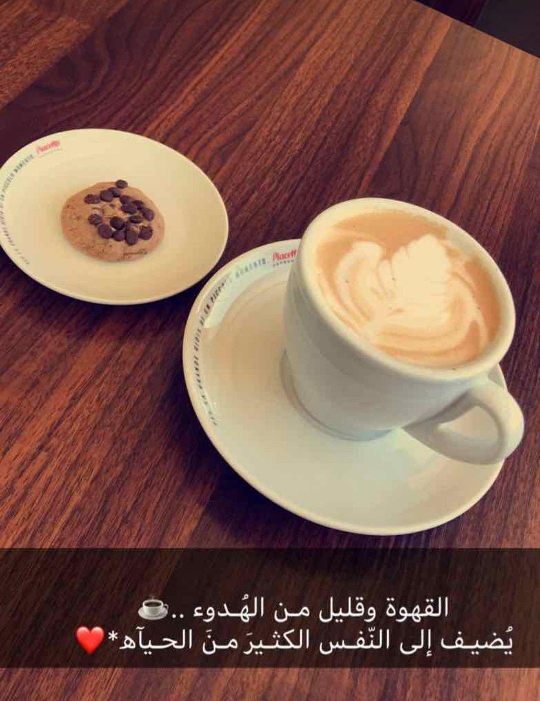 Pin By Hie07 On سناب شات 2 Coffee Tea Tableware Coffee