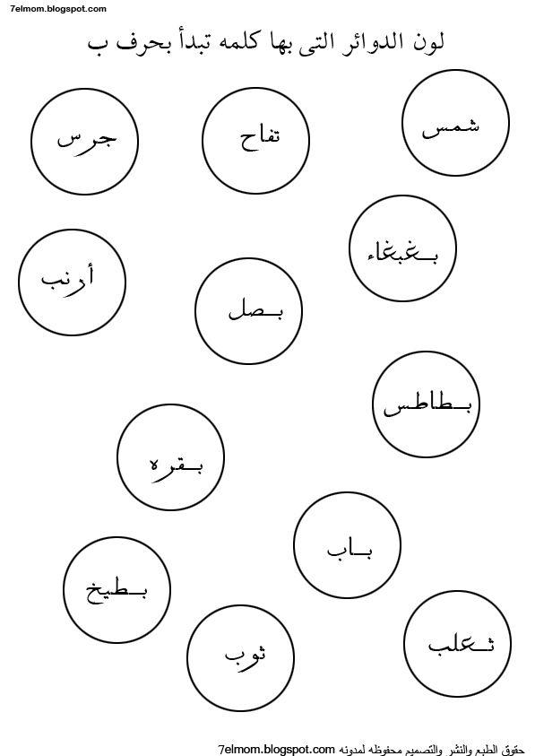 لون الدوائر التى بها كلمه تبدأ بحرف ب Jpg 597 843 Arabic Alphabet For Kids Learning Arabic Learn Arabic Alphabet