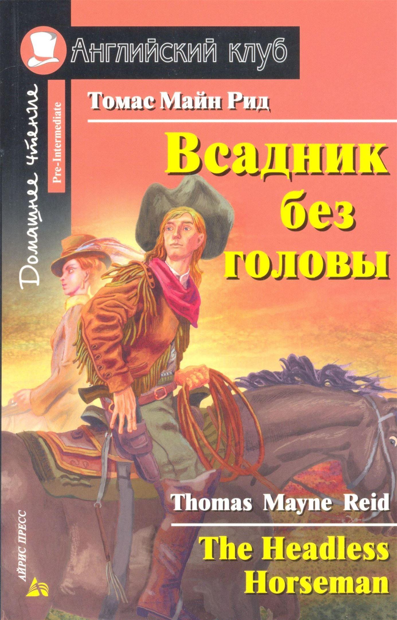 R Sѓr Rgrѕryorye R Rµr Rirѕr Rѕris The Headless Horseman Reid 2010 Horseman Headless Horseman Books