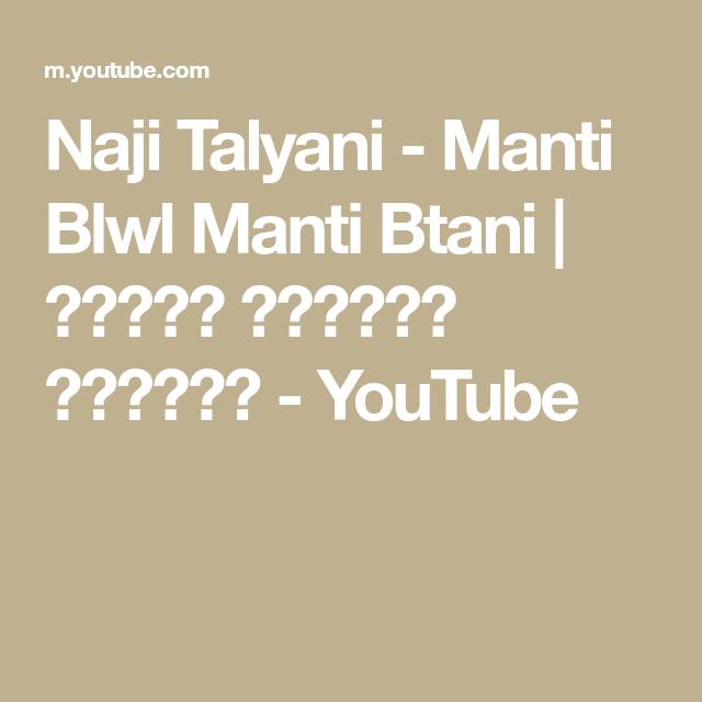 Naji Talyani Manti Blwl Manti Btani اغنية حسباتو يبغيها Youtube