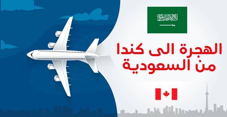 الهجرة إلى كندا من السعودية تعرف على الأوراق الواجب توافرها لتقديم طلب الهجرة الى كندا من السعودية الهجرة الى كندا من Immigration Canada Immigration Canada